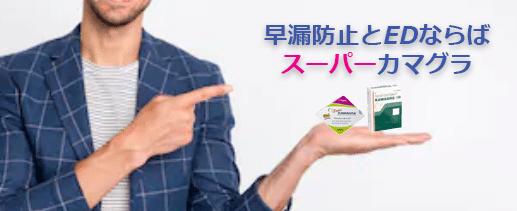 早漏防止「スーパーカマグラ」が注目