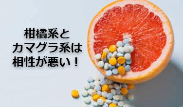 柑橘系(ジュースや果物)は禁止で、併用すると副作用